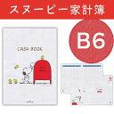 【B6サイズ】日本ホールマーク/簡単スッキリ家計簿 スヌーピー(EFK-619-473)シン...