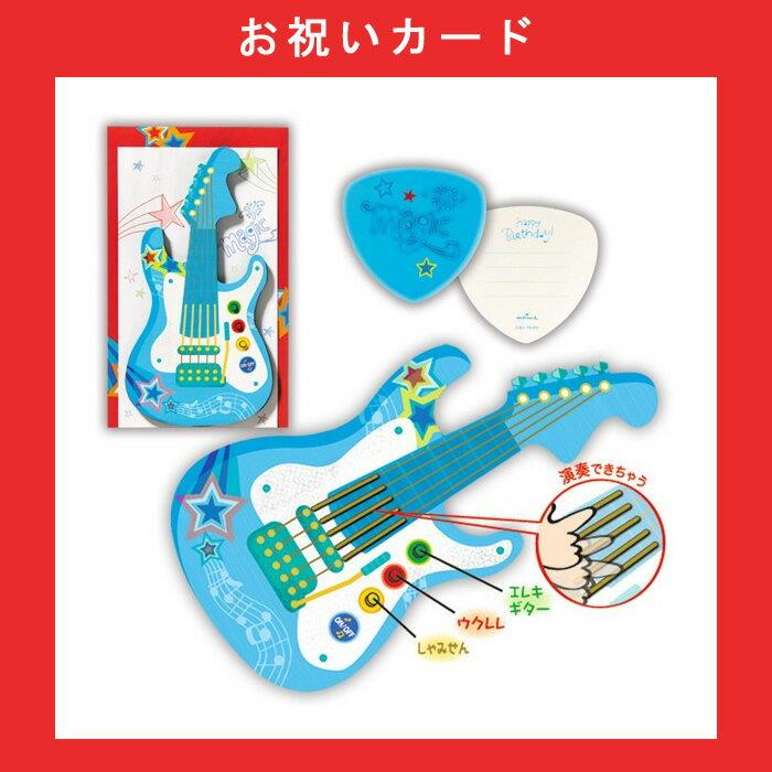 日本ホールマーク/オルゴールカード 誕生お祝い ギター(EAO-708-900)気分はギターリスト!?グリーティングカード、お誕生日カード hallmark EAO708900