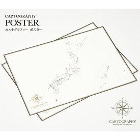 【A3サイズ】マルアイ/カルトグラフィー ポスター A3 ニホン(CG-A3J)CARTOGRAPHY POSTER 厚手の紙に金のロゴマークが特別感のあるポスタータイプ(ケース付)大人の白地図。maruai