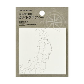 【70×70mm】マルアイ/カルトグラフィー タグ ニホン2(CG-FSJ2)CARTOGRAPHY TAG 東北エリアの付箋。大人の白地図。maruai