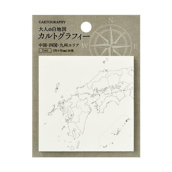 【70×70mm】マルアイ/カルトグラフィー タグ ニホン4(CG-FSJ4)CARTOGRAPHY TAG 中国・四国・九州エリアの付箋。大人の白地図。maruai