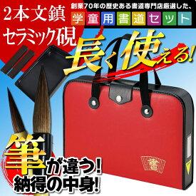 【学童向け】高級書道セット(G-2)ハードケース赤色 ベーシックタイプ 女の子に最適な書道セットです【書道専門店西文明堂特選】【入学祝 小学生】【習字セット】