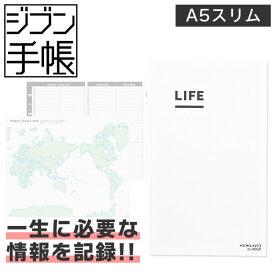 即納在庫有り!A5 コクヨ ジブン手帳 LIFE(ニ-JCL2)A5スリム 【KOKUYO】【ダイアリー・スケジュール帳】