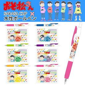【数量限定入荷】ヒサゴ/おそ松さん SARASA 水性ボールペン 0.5mm(HG698)ゼブラのサラサとアニメ「おそ松さん」のコラボ商品!