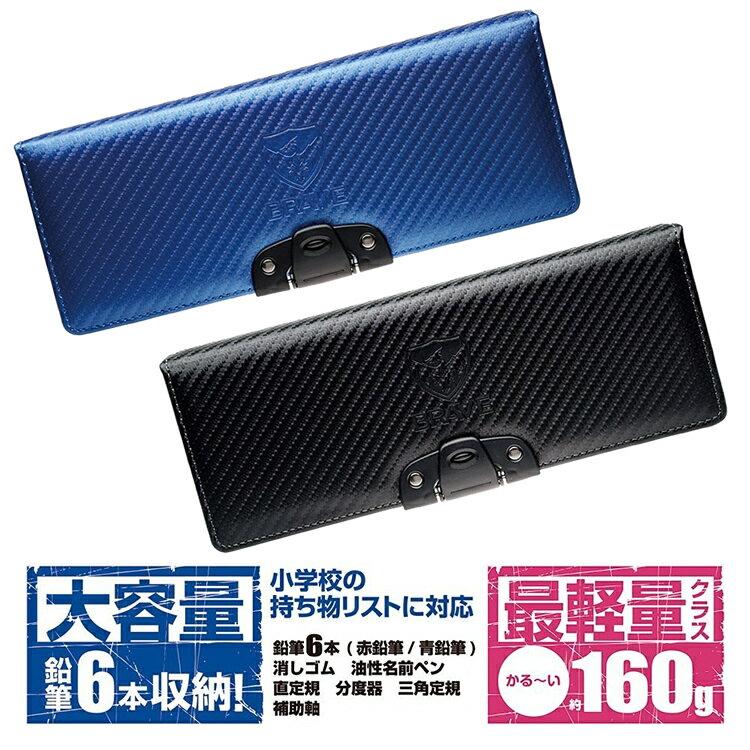 【即納在庫有り】ソニック/ブレイブ アルロック筆入 カーボン調(SK-1035)筆箱、ペンケース BRAVE SONIC