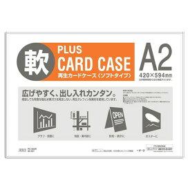 【A2】プラス/カードケース・ソフトタイプ(PC-302R・34-431) PPC用紙2〜3枚収納可能 PLUS
