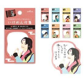 【30枚入・在庫有り】いけめん付箋第三弾 日本昔男子シリーズ(EFM-714)イケメン付箋が伝言を伝えてくれるユニークなアイテムに、新作が登場しました♪ 日本ホールマーク ふせん EFM714【メディアで話題】【おもしろ文具】