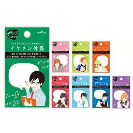 日本ホールマーク/イケメン付箋 30枚入 イケメンが伝言を伝えてくれるユニークなアイテムです♪ ふせん EFM-695 Hallmark【メディアで話題】【おもしろ文具】