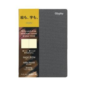 【A6サイズ】マルマン/ノート グリフィー A6 アンチークレイド紙(N1494)大人のための上質でパーソナルな自由帳  Glyphy(グリフィー)