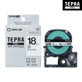 キングジム「テプラ」PRO用 テプラテープ「SS18K」白ラベル 黒文字 幅18mm 長さ8m KING JIM TEPRA 「テプラ」PROテープカートリッジ