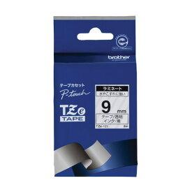 【9mm幅】ブラザー/ピータッチ用ラミネートテープ TZe-121(黒文字/透明ラベル)9mm幅・長さ8m TZeテープ、透明テープ※TZ-121後継テープ【テープカートリッジ・brother】【入園・入学】【お名前付けに】【整理整頓】【オフィスに】
