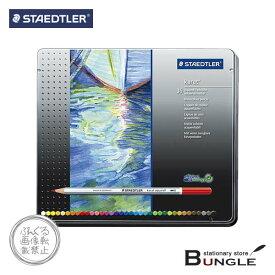 【36色セット】ステッドラー/カラトアクェレル125(226-293・125M36) 水彩色鉛筆 メタルケース入り すぐれた耐光性と鮮やかな発色が特長です/STAEDTLER