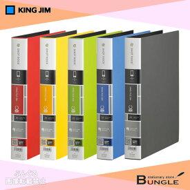 【A4タテ型】キングジム/ショットドックス リングファイル(No.649SD) 2穴 紙寄せ2枚・仕切りシート1枚・表紙ポケット付き 見開きで書類が見やすい真円リングタイプ/KING JIM