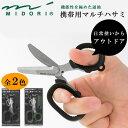 【全2色】ミドリ 携帯マルチハサミ 黒・カーキ 機能性を極めた頑強な携帯用ハサミ!MIDORI 49858006、49859006