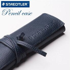 ステッドラー/牛革製 レザーペンケース ネイビー (900 LC-NA)ロール型レザーペンケースペンシルケース 仕切り付タイプ 贈り物としても最適です900LCNA STAEDTLER