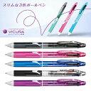 ボール径0.7mm ぺんてる/ビクーニャ(Vicuna)3色ボールペン BXC37 流れるようななめらかな書き味!スリムなデザインで携帯にも便利。