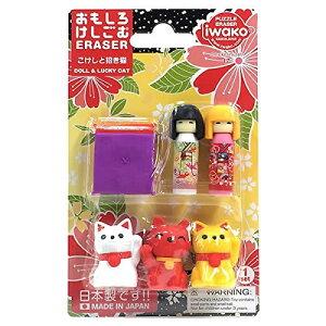 イワコー おもしろ消しゴム こけしと招き猫 ER-BRI020 ブリスターパック17 リアルな形をした日本制おもしろけしごむセットです!iwako