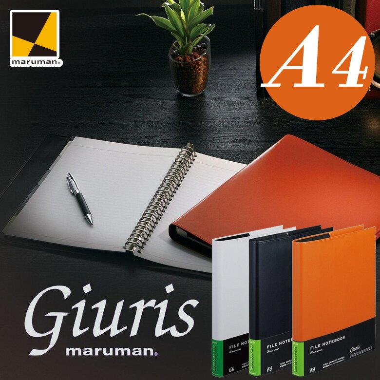 【A4サイズ】マルマン/ファイルノート ジウリス ダブロック(F988A)全3色 30穴 標準収容枚数80枚 上質な質感、使いやすさを求めたカバーファイル