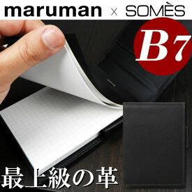 【B7サイズ】マルマン×ソメスサドル/ノートパッド&ホルダー ビジネスに最上級の使い心地と質感をプラスするこだわりのアイテム!HN178LA ニーモシネ Mnemosyne maruman SOMES【送料無料】