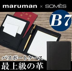 【B7変形サイズ】マルマン×ソメスサドル(HN178PSA)パスポートケース(ノートパッド付)ビジネスに最上級の使い心地と質感をプラスするこだわりのアイテム! ニーモシネ Mnemosyne maruman SOMES