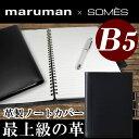 【B5サイズ】マルマン×ソメスサドル(NC1194A)ノートカバー ビジネスに最上級の使い心地と質感をプラスするこだわりのアイテム! ニーモシネ Mnemosyne maruman SOMES【送料無