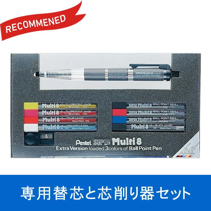 【メディアで話題】ぺんてる スーパーマルチ8セット(PH803ST)「多機能筆記具」ボールペン芯3色、蛍光芯2色内蔵の本格派多機能筆記具!【色鉛筆】【多機能筆記具】