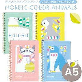 【A5サイズ】キョクトウ/ノルディックカラーアニマル A5Wリングノート(PT265)イラストレーターのサタケシュンスケさんがデザインした北欧調の表紙がかわいいシリーズです。KYOKUTO