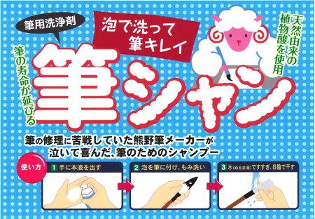 筆用洗浄剤筆シャン100ml(541B540)泡で洗って筆キレイ!