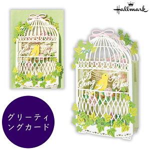 日本ホールマーク/メッセージカード LG鳥かご 多目的(EAR-722-272)繊細なレーザーカット加工のシリーズ!グリーティングカード 立体カード レーザーギャラリー hallmark EAR722272