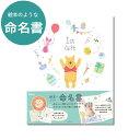 日本ホールマーク/絵本のような命名書 ディズニー プーさん(EAL-722-685)【出産祝い】【ギフト】Hallmark EAL72…