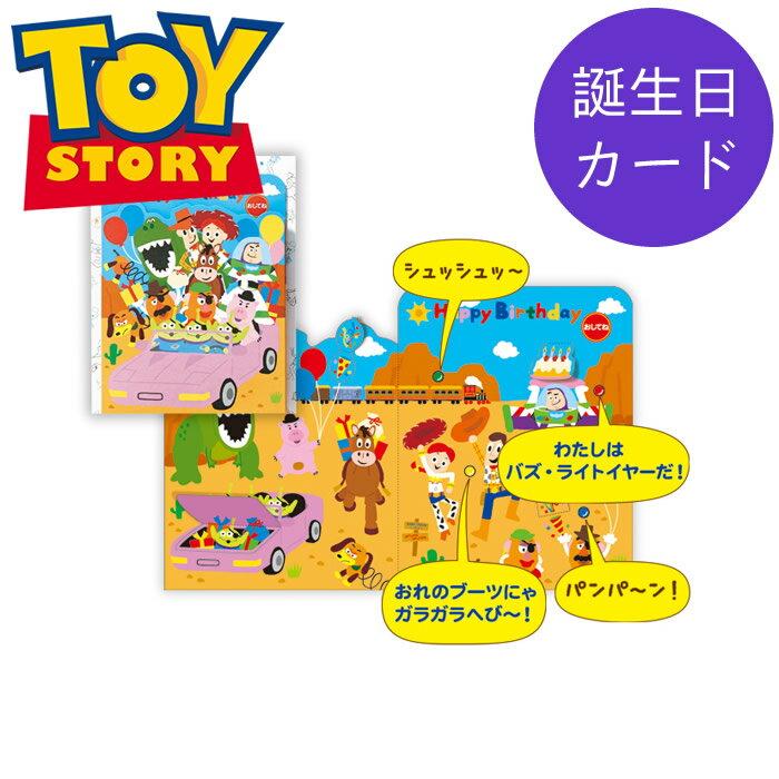 日本ホールマーク/バースデーオルゴールカード ディズニートイ・ストリー(EAO-715-014)バースデーカード!グリーティングカード、お誕生日カード hallmark EAO715014