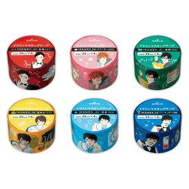 全6種 日本ホールマーク/イケメンマスキングテープ イケメンとイメージアイテムが柄になったマスキングテープ♪ EFM-727 Hallmark【メディアで話題】【おもしろ文具】
