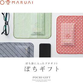 安心の日本製!マルアイ/ぽちギフト クロス(PGF-10)いつもならお金を入れて渡すぽち袋。国産のクロスを入れて、そのまま贈れるプチギフトにしました。【お祝い】
