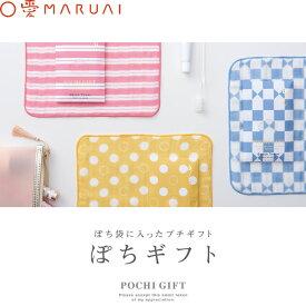 安心の日本製!マルアイ/ぽちギフト タオル(PGF-20)いつもならお金を入れて渡すぽち袋。国産のタオルを入れて、そのまま贈れるプチギフトにしました。【お祝い】