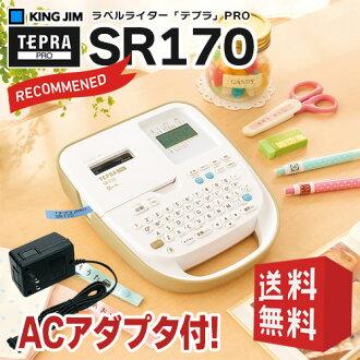 """国王吉姆和旅行作家""""火山""""PRO SR150 灰白色交流电适配器 (办公室,家庭友好的模式) 与磁带宽度: 4-18 毫米 * SR130 的继任者"""