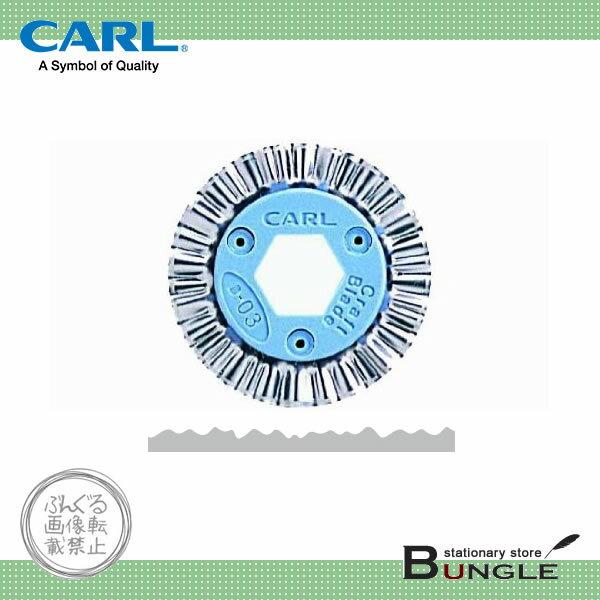 カール/クラフトブレイド(B-03) ディックル 裁断枚数3枚 紙専用/CARL