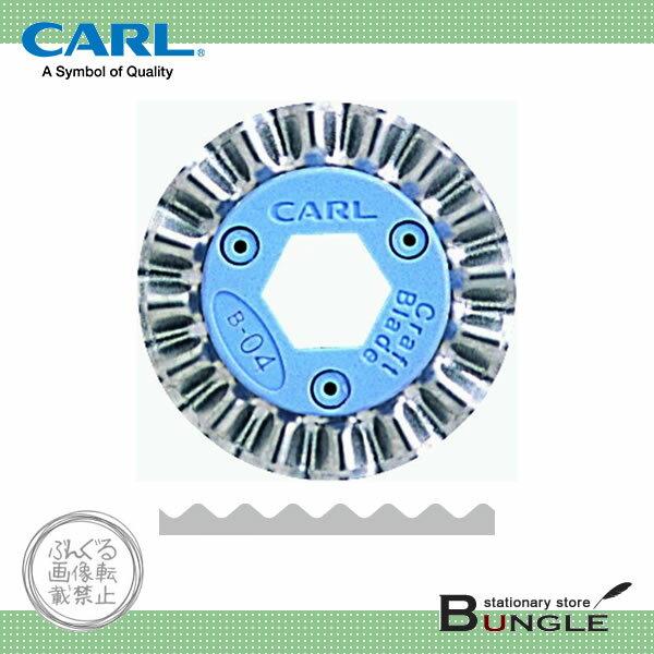 カール/クラフトブレイド(B-04) ショートウェーブ 裁断枚数3枚 紙専用/CARL