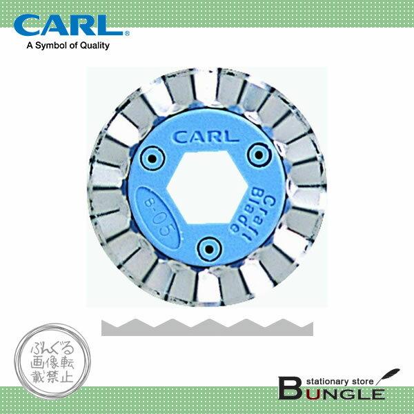 カール/クラフトブレイド(B-05) ピンキング 裁断枚数3枚 紙専用/CARL