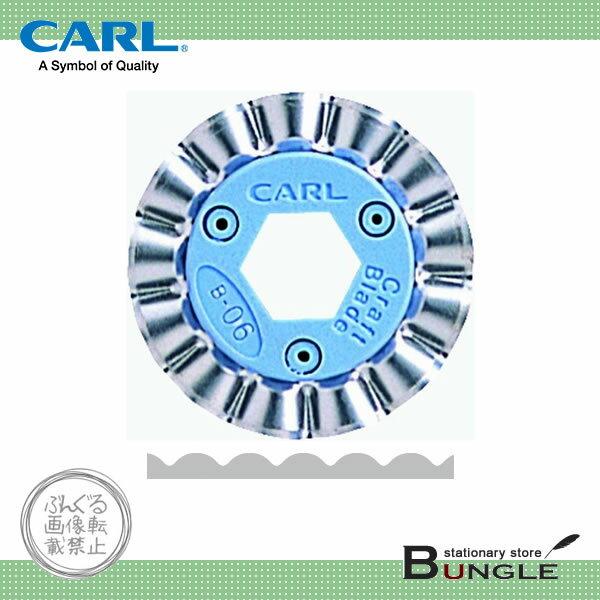 カール/クラフトブレイド(B-06) スカロップ 裁断枚数3枚 紙専用/CARL