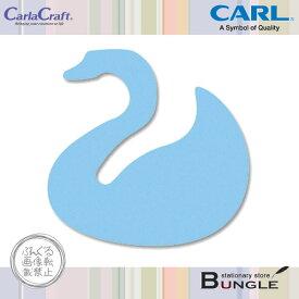 カール/ミドルサイズ クラフトパンチ(CP-2スワン) 複雑な絵柄を簡単に抜くことができる紙専用のパンチ/CARL