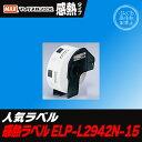 【消耗品】マックス 感熱ラベルプリンタ専用ラベル(ELP-L2942N-15) 幅29xピッチ42 ※ELP-60/ELP-60S/ELP-60N用感熱…