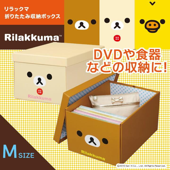 【Mサイズ】キングジム/リラックマ 折りたたみ収納ボックス Mサイズ(4066RK)ビスや工具を使用しないので、簡単に組み立てられます!KING JIM【ファイル用品】【収納用品】【小物入れ】