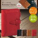 【送料無料!ポケットサイズ】Davinci ダヴィンチグランデ Roroma Classic(ロロマクラシック)ポケットサイズシステム手帳 DP3015 ダ・ヴ...