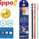 【硬度:B/2B】トンボ鉛筆/かきかたえんぴつ<ippo!(イッポ)>(プリント・ブルー系)KB-KRM03 六角・1ダース ポップなデザインのかきかた鉛筆【学...