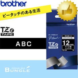 【12mm幅】ブラザー/ピータッチ用ラミネートテープ TZe-335(白文字/黒ラベル)12mm幅・長さ8m TZeテープ、カラーテープ※TZ-335後継テープ【テープカートリッジ・brother】【入園・入学】【お名前付けに】【整理整頓】【オフィスに】