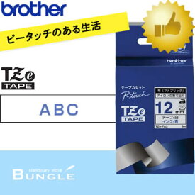 【12mm幅】ブラザー/ピータッチ用布 (ファブリック)テープ TZe-FA3(白テープ/青文字)12mm幅・長さ3m TZeテープ・アイロンで簡単ラベリング※TZ-FA3後継テープ【テープカートリッジ・brother】【入園・入学】【お名前付けに】【整理整頓】【オフィスに】