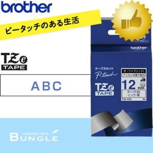 【12mm幅】ブラザー/ピータッチ用布 (ファブリック)テープ TZe-FA3(白テープ/青文字)12mm幅・長さ3m TZeテープ・アイロンで簡単ラベリング※TZ-FA3後継テープ【テープカートリッジ・brothe