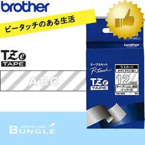 【12mm幅】ブラザー/ピータッチ用マットテープ TZe-M35(白文字/透明つや消しラベル)12mm幅・長さ8m TZeテープ、透明つや消しテープ【テープカートリッジ・brother】【入園・入学】【お名前