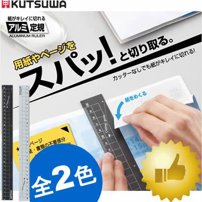 【全2色】クツワ/アルミ定規30cm(XS30)紙を簡単&キレイカットできる!HiLiNE・ハイライン【生活文具】