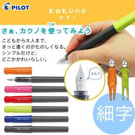 【全6色】パイロット/万年筆 kakuno カクノ(細字)FKA-1SR はじめての万年筆が、愛着のあるペンになる。子供から大人まで利用できる!PILOT【入学祝】【クリスマスプレゼント】【ギフト文具】【メディアで話題の文具】